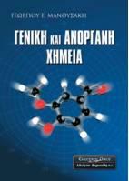Γενική και Ανόργανη Χημεία Χ/Δ
