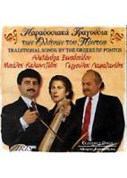 Traditional Songs of the Greeks of Pontos