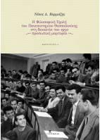 Η Φιλοσοφική Σχολή του Πανεπιστημίου Θεσσαλονίκης στη δεκαετία του 1950