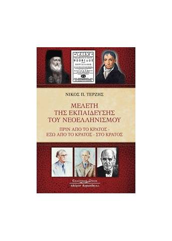 Study on the education of New helenism