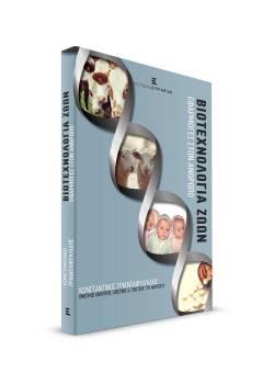 Βιοτεχνολογία Ζώων. Εφαρμογές στον Άνθρωπο Β' έκδοση
