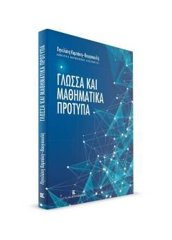 Γλώσσα και Μαθηματικά Πρότυπα