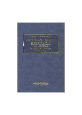 Οι Οικουμενικοί Πατριάρχαι. 1860-σήμερον. Ιστορία και κείμενα. Β΄ έκδοση Δ/Μ