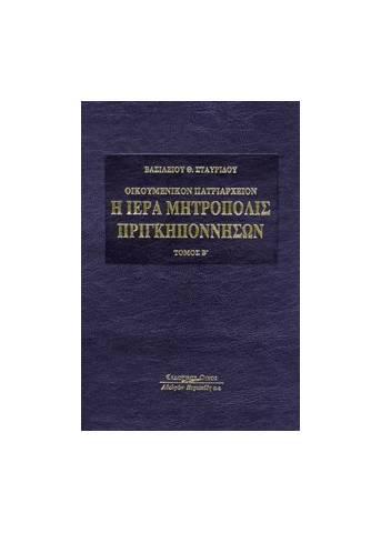 Οικουμενικόν Πατριαρχείον. Η Ιερά Μητρόπολις Πριγκηποννήσων, τόμος Β΄
