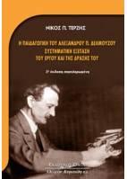 Η Παιδαγωγική του Αλέξανδρου Δελμούζου. Συστηματική εξέταση του έργου και της δράσης του. 2η έκδοση, τομ. 9