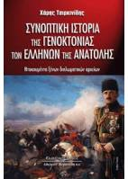 Synoptic history of the Genocide of the Greeks in M.Asia