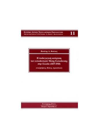 Η παιδαγωγική κατάρτιση των εκπαιδευτικών Μέσης Εκπαίδευσης στην Ελλάδα (1837-1910), τομ. 11