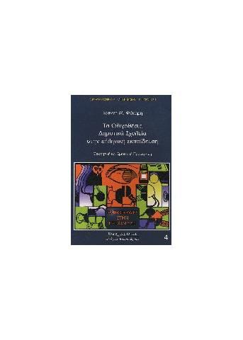 Τα Ολιγοθέσια Δημοτικά Σχολεία στην Ελληνική Εκπαίδευση-Θεωρητική και Εμπειρική Προσέγγιση, τομ. 4