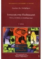 Εισαγωγή στην παιδαγωγική. Θέσεις, αντιθέσεις και προβληματισμοί, Δ΄ έκδοση, τομ. 1
