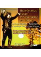 Traditional Songs of Matsouka of Pontos