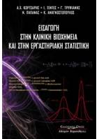 Introduction to clinical biochemistry and laboratory statistics