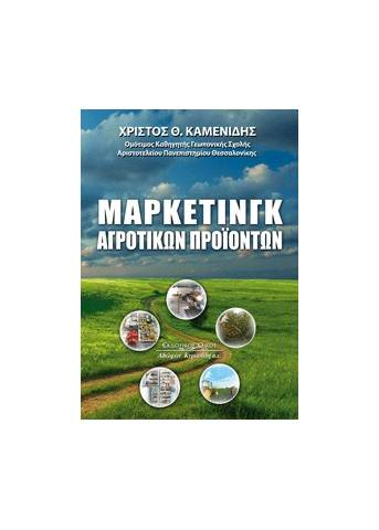 Marketing of agriculture products