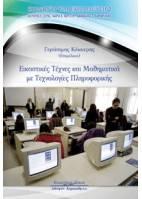 Εικαστικές τέχνες και μαθηματικά με τεχνολογίες πληροφορικής, τομ. 2 Δ/Μ