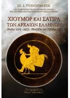 Humor and lampoon of Ancient Greeks (Everyday living - Ideas - People and circumstances)