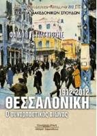 Thessaloniki 1912-2012. An exciting century