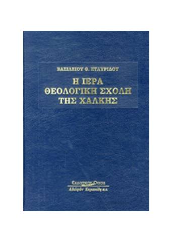 Η Ιερά Θεολογική σχολή της Χάλκης Δ/Μ