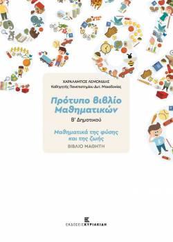 Πρότυπο βιβλίο μαθηματικών Β΄Δημοτικού Μαθηματικά της φύσης και της ζωής - Βιβλίο μαθητή
