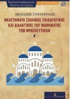 Μελετήματα Σχολικής Παιδαγωγικής και Διδακτικής του Μαθήματος του Θρησκευτικών Α'