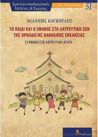Το παιδί και ο έφηβος στη λατρευτική ζωή της Ορθόδοξης Καθολικής Εκκλησίας -Συμβολή στη λατρευτική αγωγή-