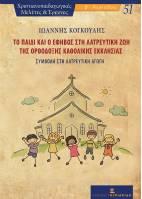 Το παιδί και ο έφηβος στη λατρευτική ζωή της Ορθόδοξης Καθολικής Εκκλησίας -Συμβολή στη λατρευτική αγωγή