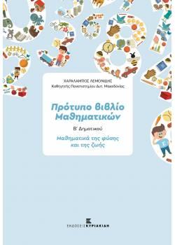 Πρότυπο βιβλίο μαθηματικών Β΄Δημοτικού Μαθηματικά της φύσης και της ζωής - Βιβλίο δασκάλου