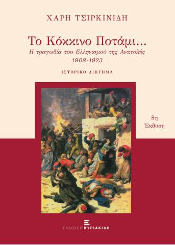 Το κόκκινο ποτάμι. Η τραγωδία του Ελληνισμού της Ανατολής. 1908-1923. 8η Εκδοση.