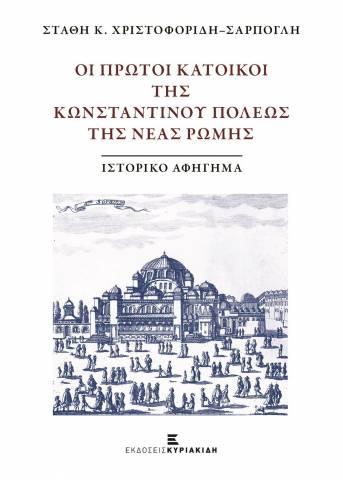 Οι πρώτοι κάτοικοι της Κωνσταντίνου Πόλεως της Νέας Ρώμης - Ιστορικό Αφήγημα