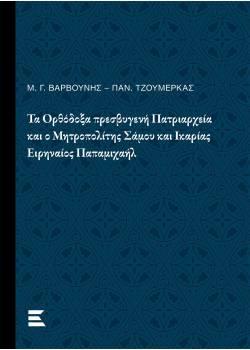 Τα Ορθόδοξα πρεσβυγενή Πατριαρχεία και ο Μητροπολίτης Σάμου και Ικαρίας Ειρηναίος Παπαμιχαήλ