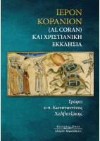 Ιερόν Κοράνιον (Al Coran) και Χριστιανική Εκκλησία