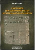 Η μουσική ζωή στην ελληνορωμαϊκή Αίγυπτο μέσα από τη μαρτυρία των παπύρων