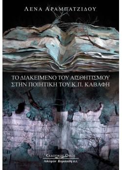 Το διακείμενο του αισθητισμού στην ποιητική του Κ. Π. Καβάφη