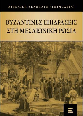 Βυζαντινές επιδράσεις στη Μεσαιωνική Ρωσία