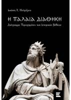 H Παλαιά Διαθήκη. Διάγραμμα Περιεχομένου των Ιστορικών Βιβλίων