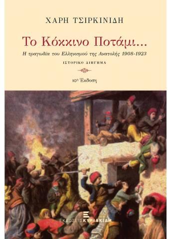 Το κόκκινο ποτάμι… Η τραγωδία του Ελληνισμού της Ανατολής. 1908-1923. 7η Εκδοση. Δ/Μ