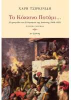 Το κόκκινο ποτάμι. Η τραγωδία του Ελληνισμού της Ανατολής. 1908-1923. 10η Εκδοση.