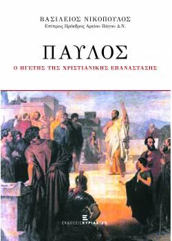 Παύλος ο Ηγέτης της Χριστιανικής Επανάστασης