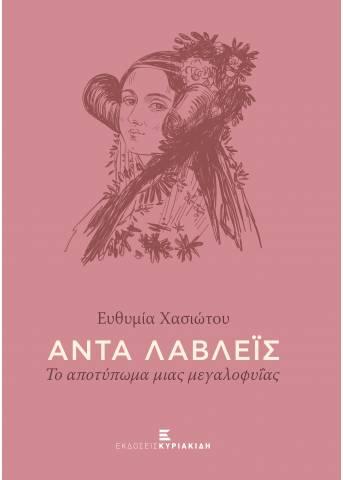 Άντα Λάβλεϊς