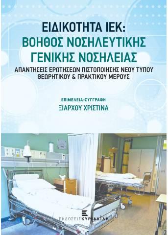 Ειδικότητα ΙΕΚ: Βοηθός Νοσηλευτικής Γενικής Νοσηλείας.