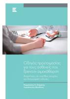 Οδηγός προετοιμασίας για τους ασθενείς που ξεκινούν αιμοκάθαρση