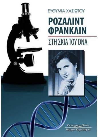 Ρόζαλιντ Φράνκλιν. Στη Σκιά Του DNA