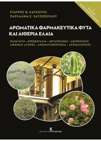 Αρωματικά Φαρμακευτικά Φυτά και Αιθέρια Έλαια
