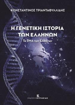 Η Γενετική Ιστορία των Ελλήνων. Το DNA των Ελλήνων