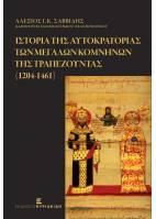 Ιστορία της Αυτοκρατορίας των Μεγάλων Κομνηνών της Τραπεζούντας (1204-1461)
