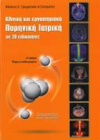 Κλινικη και Εργαστηριακή Πυρηνική Ιατρική σε 20 ειδικότητες