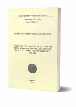 Παράρτημα 38. Η Εξέλιξη του Ποντιακού Ζητήματος μέσα από Διπλωματικές Πηγές των ΗΠΑ, της Ιταλίας και του Βατικανού (1850-1924)