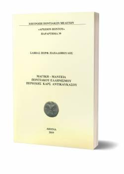 Παράρτημα 39. Μαγική - Μαντεία Ποντιακού Ελληνισμού περιοχής Καρς Αντικαυκάσου