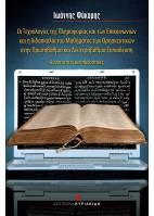 Οι Τεχνολογίες της Πληροφορίας και των Επικοινωνιών και η διδασκαλία του Μαθήματος των Θρησκευτικών