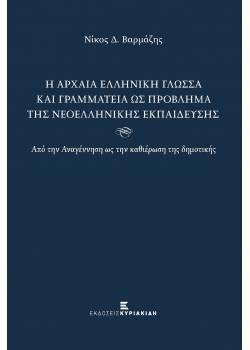 Η Αρχαία Ελληνική Γλώσσα και Γραμματεία ως Πρόβλημα της Νεοελληνικής Εκπαίδευσης