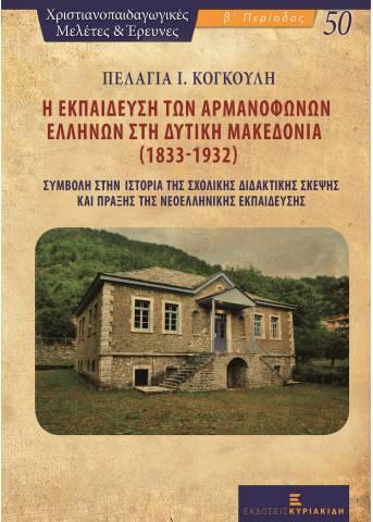 Η Εκπαίδευση των Αρμανόφωνων Ελλήνων στη Δυτική Μακεδονία (1833-1932)