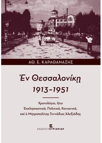 Ἐν Θεσσαλονίκῃ 1913-1951